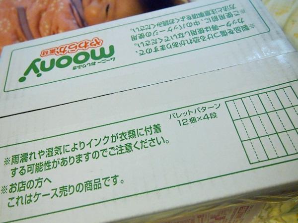 箱上 ユニチャーム ムーニーおしりふき詰替80枚×12個パック