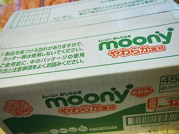 箱 ユニチャーム ムーニーおしりふき詰替80枚×12個パック