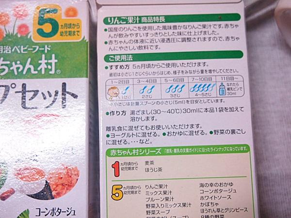 赤ちゃん村 りんご果汁 箱の説明