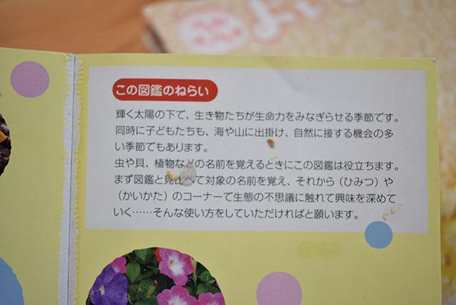 学研の図鑑
